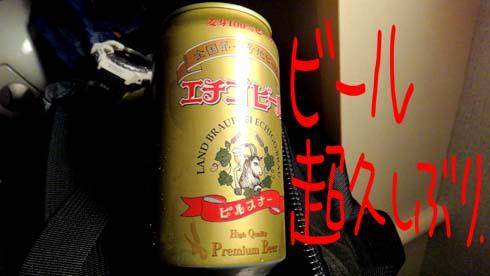 地ビールを堪能するです。