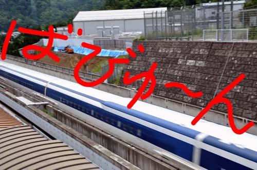 新幹線ぢゃないです。