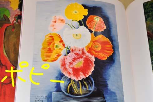 キスリングの「ケシの花」です。