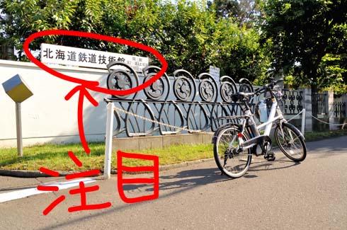 北海道鉄道技術館