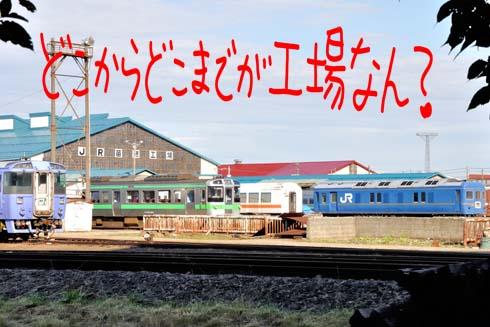 JR北海道苗穂工場です。